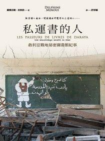 私運書的人:敘利亞戰地秘密圖書館記事