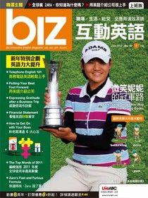 biz互動英語2012年01月號No.97