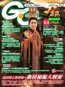 Game Channel 遊戲頻道雙週刊 第10期 2015/05/15