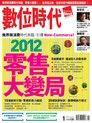 數位時代 01月號/2012 第212期