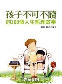 孩子不可不讀的100個人生哲理故事