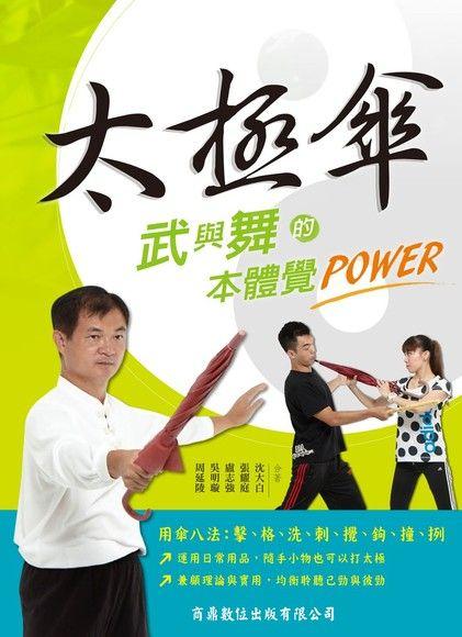 太極傘–武與舞的本體覺POWER(商鼎)