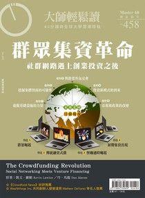 大師輕鬆讀458:群眾集資革命