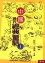 中國現代經典童話I