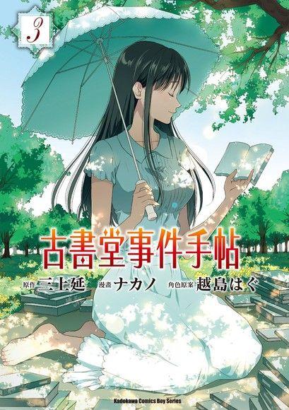 古書堂事件手帖 (3)(漫畫)