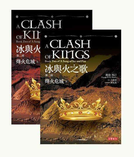 冰與火之歌Ⅱ:烽火危城(全)