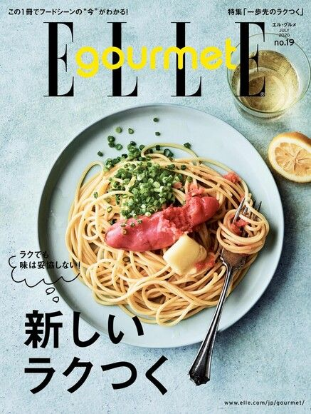 ELLE gourmet No.19 【日文版】