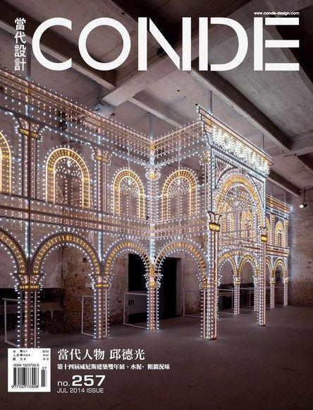 CONDE當代設計雜誌 07月號/2014 第257期