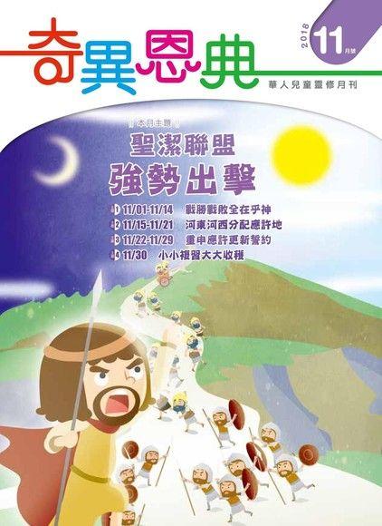 奇異恩典靈修月刊【繁體版】2018年11月號