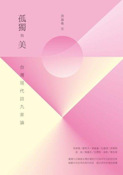 孤獨與美--台灣現代詩九家論