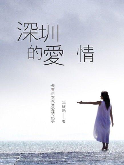 深圳的愛情 卷二