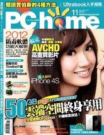 電腦家庭月刊 11月號/2011 第190期