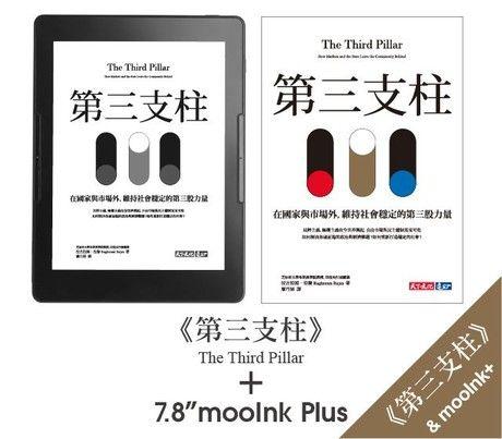 mooInk Plus+《第三支柱》套組
