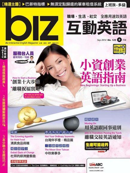 biz互動英語 09月號/2014 第129期