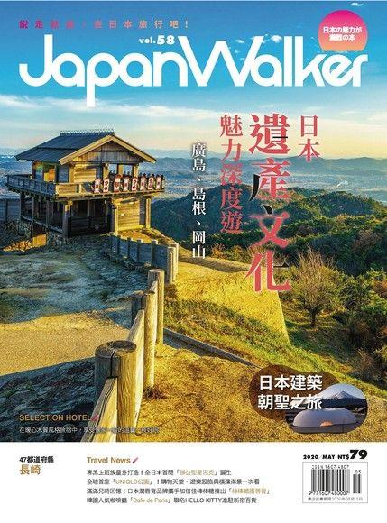Japan Walker Vol.58 2020年5月號