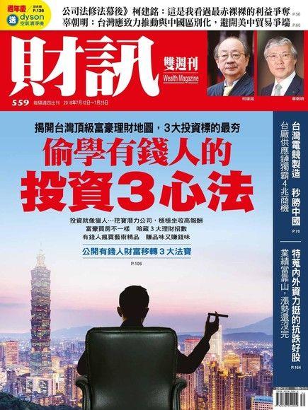 財訊雙週刊 第559期 2018/07/12