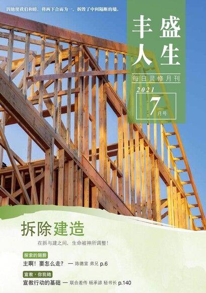 丰盛人生灵修月刊【简体版】2021年07月號