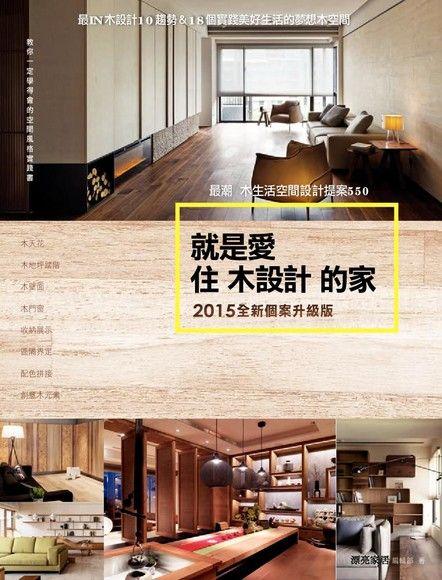 就是愛住木設計的家:最潮木生活空間設計提案550(2015全新個案升級版)