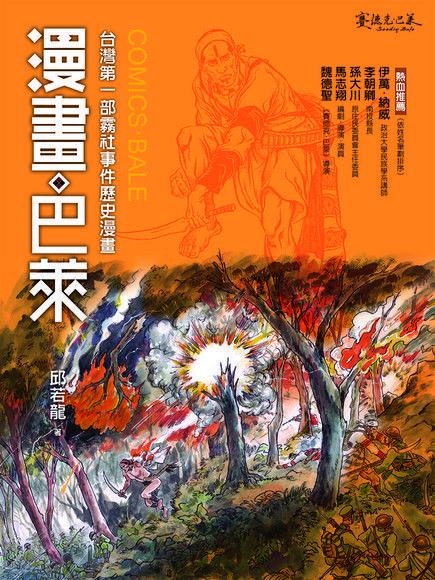 漫畫‧巴萊-台灣第一部霧社事件歷史漫畫(平裝)