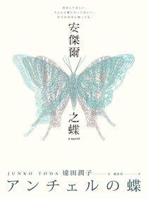 安傑爾之蝶