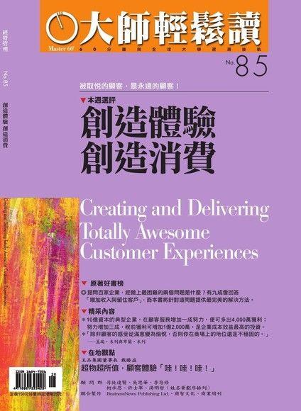 大師輕鬆讀085:創造體驗,創造消費