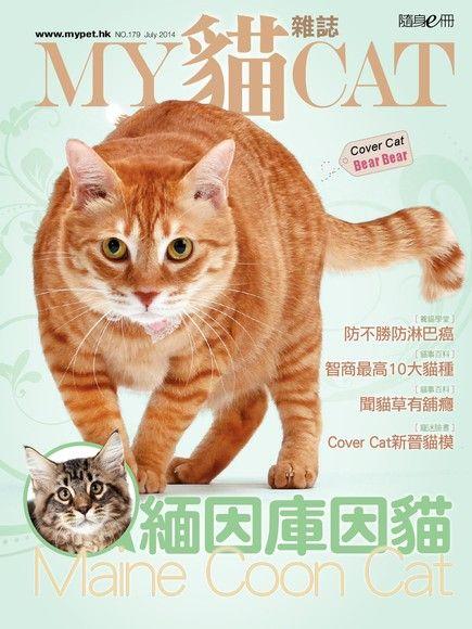 My Cat貓雜誌 07月/2014 第179期