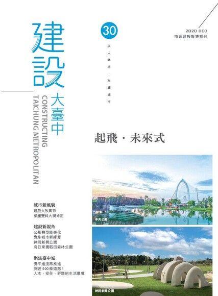 建設大臺中期刊第30期