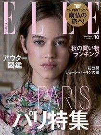 ELLE 2017年10月號 【日文版】
