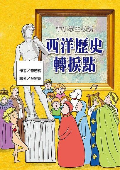中小學生必讀西洋歷史轉捩點