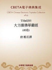 大方廣佛華嚴經(40卷)