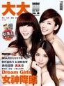大大雜誌5月號2011第14期【Dream Girls女神降臨】