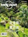 Lonely Planet 孤獨星球雙月刊 03+04月號/2018 第67期