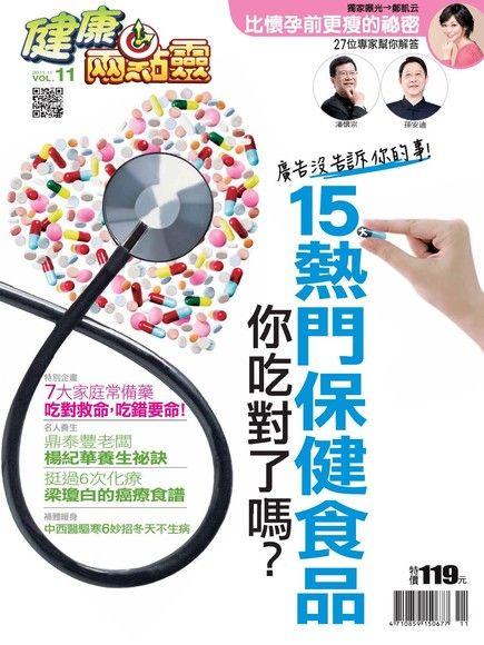 健康兩點靈雙月刊 第11期