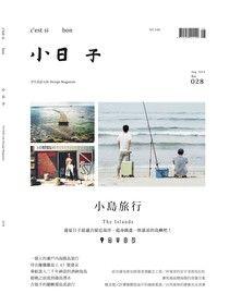 小日子享生活誌 8月號/2014 第28期
