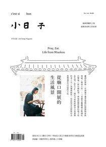 小日子享生活誌03月號/2020第95期