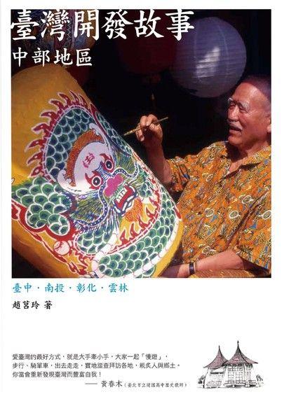 臺灣開發故事:中部地區