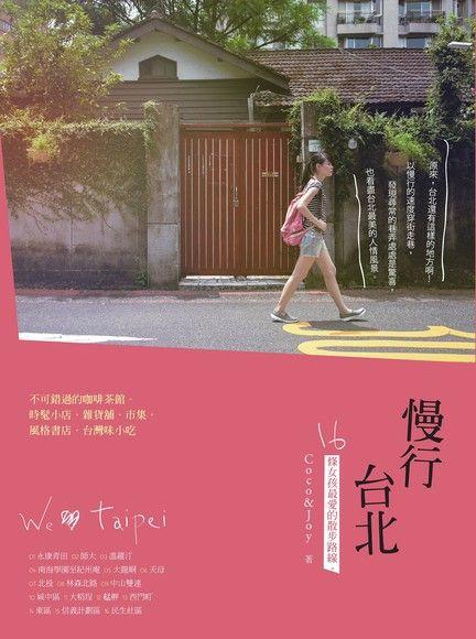 慢行台北:16條女孩最愛的散步路線