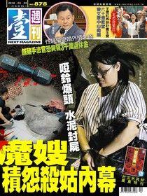 壹週刊 第878期 2018/03/22