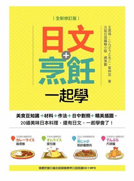 日文+烹飪一起學(全新修訂版)