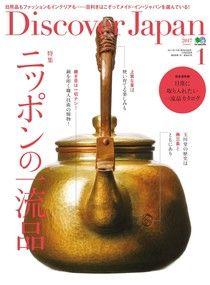 Discover Japan 2017年01月號 Vol.63【日文版】