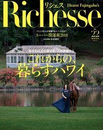 Richesse No.22 【日文版】