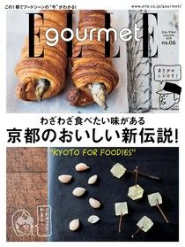 ELLE gourmet No.06 【日文版】