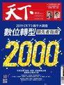 天下雜誌 672期 2019/05/08【精華版】