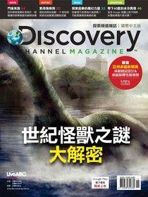 Discovery 探索頻道雜誌國際中文版 11月號/2014 第22期