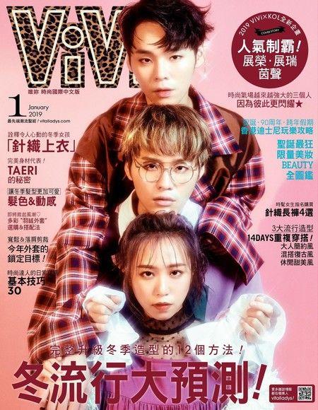ViVi唯妳時尚國際中文版 01月號/2019 第154期