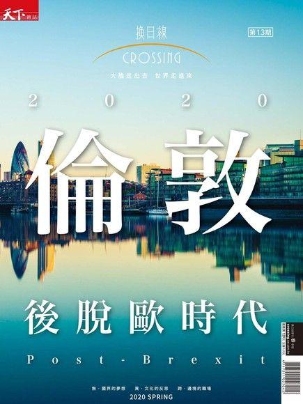 天下雜誌《Crossing換日線》 春季號/2020