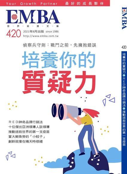 EMBA雜誌 08月號/2021 第420期