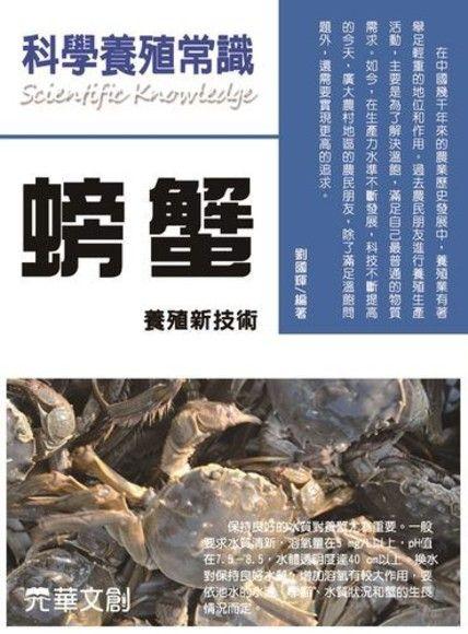 科學養殖常識螃蟹養殖新技術