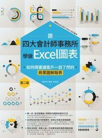 跟四大會計師事務所學做Excel圖表