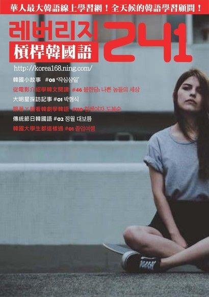 槓桿韓國語學習週刊第241期